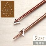 TRI[トライ]三角形のテーブルウェア箸置き純錫製(2客入り)