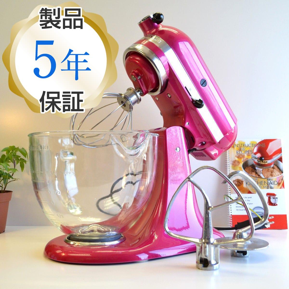 キッチンエイド スタンドミキサー アルチザン 4.8L ガラスボール ラズベリー KitchenAid 5-Quart Artisan Design Series Stand Mixer KSM155GBRI Raspberry Ice 【日本語説明書付】 家電