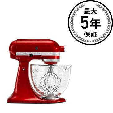 キッチンエイド スタンドミキサー アルチザン 4.8L ガラスボール レッド KitchenAid 5-Quart Artisan Design Series Stand Mixer KSM155GB Apple Red 【日本語説明書付】 家電