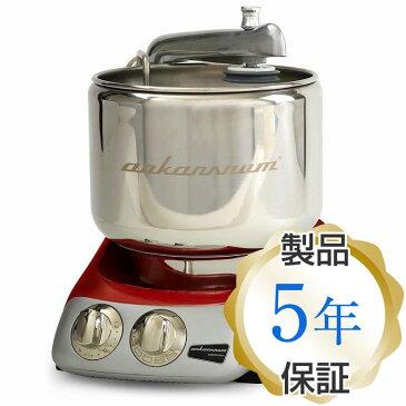 キッチンエイドよりもエレクトロラックス 北欧 アンカースラム スタンドミキサー スウェーデン製Ankarsrum Verona Magic Mill DLX Mixer Electrolux Assistent Bread Mixer 家電