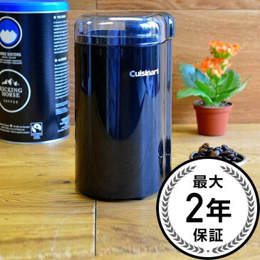 クイジナートコーヒーグラインダー(ミル) ブラック 黒 Cuisinart DCG-20BK Grind Central Coffee Grinder Black 豆挽き 電動コーヒーミル プロペラ式 家電