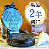 シェフズチョイス アイスクリームコーンメーカー 3枚焼Chef's Choice 836 Petite Cone Express 【RCP】