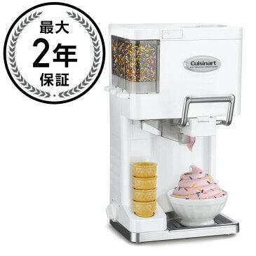 クイジナート ソフトクリームメーカー アイスクリーム Cuisinart Ice-45 Mix It In Soft Serve Ice Cream Maker 【日本語説明書付】 家電