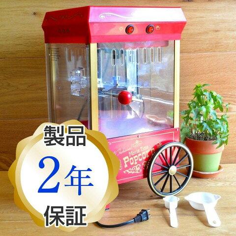 ノスタルジア 屋台式ポップコーンメーカー Nostalgia Kettle Popcorn Maker KPM-508 家電
