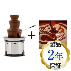 【送料無料】セフラクラシックチョコレートフォンデュファウンテンSephraChocolateFountainClassicSS-CF18L