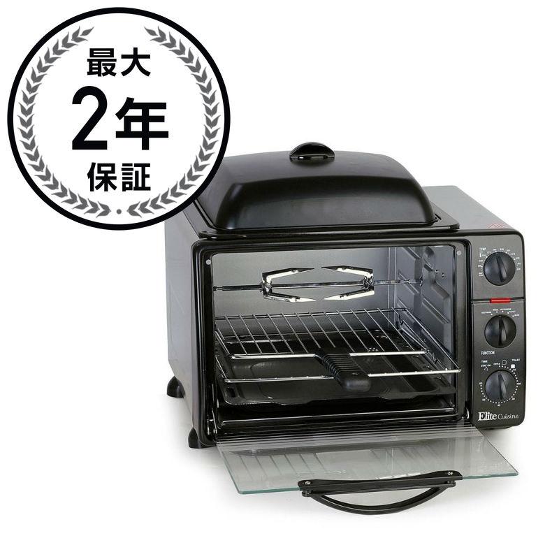 MaxiMaticEliteCuisin『トースターオーブン(ERO-2008S)』