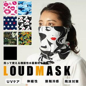 ラウドマウス バフタイプ フェイスカバー メンズ レディース ユニセックス / 接触冷感 ストレッチ UVケア ラウドマスク