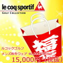 ルコック ゴルフ 福袋 メンズ ウェア 秋冬 モデル 福袋 40,000円+税 相当!!