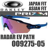 オークリー レーダー EV パス サングラス プリズム ゴルフ OO9275-05 アジアンフィット ジャパンフィット OAKLEY PRIZM TRAIL RADAR EV PATH