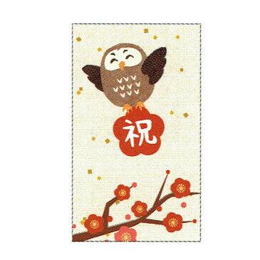 のあぷらす ポチ袋(ふくろう・祝い) 308931