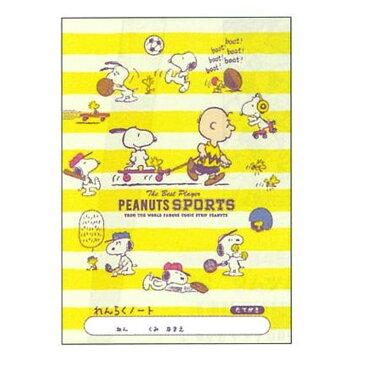 スヌーピー グッズ 連絡ノート A5 Fancy Style