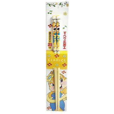 ディズニーチップ&デール 竹箸(クラリス) [328633]