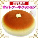 【送料無料】【カナヘイ】●ピスケホットケーキクッション
