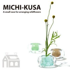 【OFFクーポンあり!】【ポイント10倍!】+d MICHI-KUSA プラスディー ミチクサ [花器/花瓶 /フラワー/ベース /一輪差し]