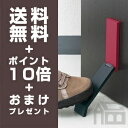 【ポイント10倍!】&【送料無料】&【おまけつき】!ドアストップ DoorStop ドアストッパー ...
