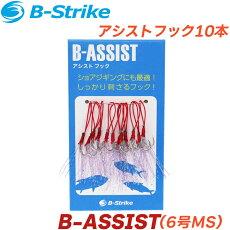 B-Strike【B-ASSIST(6号MS)】アシストフック10本入