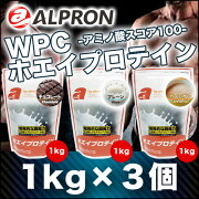 アルプロン ホエイプロテイン カフェオレ プレーン アミノ酸 プロテイン