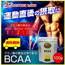【メール便・レビューを書いて送料無料】【代引き・日時指定不可】BCAA 100g