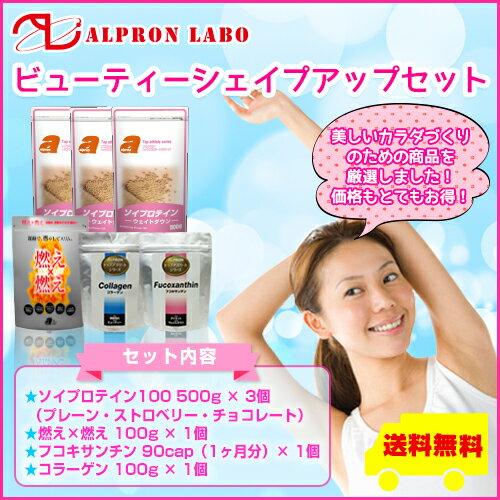 アルプロン ビューティシェイプアップセット【ソイプロテイン 500g×3、燃え燃え100g...