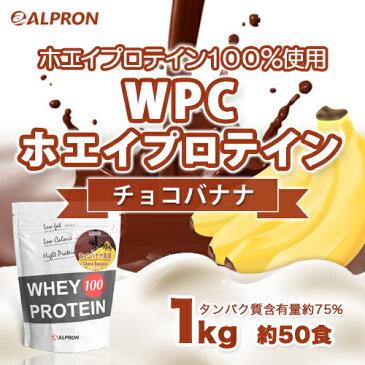 アルプロン WPC ホエイプロテイン100 チョコバナナ 1kg(約50食) | 正規品 ALPRON プロテイン whey たんぱく質 アミノ酸スコア100 筋トレ ダイエット プロテインダイエット 女性 男性 公式