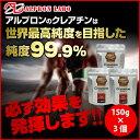 アスリートの必需品クレアチン-450g(クレアチン-150g×3個)。瞬発力、筋力向上、アクティブシ...