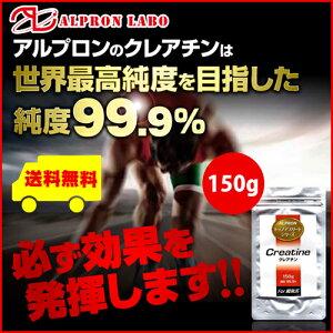 アルプロン パウダー アミノ酸 スーパー トップアスリート スポーツサプリメント クレアチンモノハイドレート