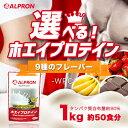 アルプロン WPCホエイプロテイン100 選べるフレーバー 1kg 約...