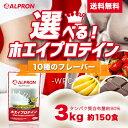 [マラソン期間中★大特価][送料無料] アルプロン WPCホ...