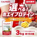 [30%OFFクーポン][送料無料] アルプロン WPCホエイプロテイン100 選べるフレーバー 3kg 約150食 (チョコチップミルクココア チョコ ストロ...