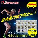 送料無料 トップアスリートシリーズ グルタミン -100g×10個セット。安心安全工場直送!【送料...