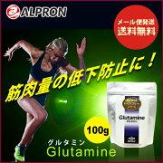 アルプロン グルタミン フィットネス・トレーニング