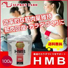 HMB-100g【送料無料】