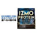 IZMO -イズモ- ホエイプロテイン 1kg (約50食分) 選べるフレーバー(チョコ風味 ストロベリー風味 カフェオレ風味 バニラ風味)