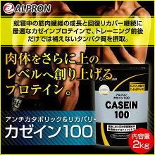カゼイン-2kgパック安心安全工場直送!理想の身体作りに応援いたします!