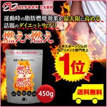 燃え×燃え-450g【送料無料】