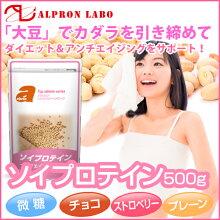 ソイプロテイン100-500g【微糖、ストロベリー味、チョコレート味、プレーン】
