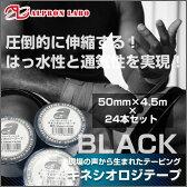 【送料無料】アルプロン キネシオロジテープ(黒色)【50mm×24本セット】【テーピング 伸縮テープ 伸縮 テープ キネシオ キネシオテープ】