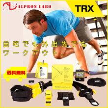 TRX家庭用トレーニングキット