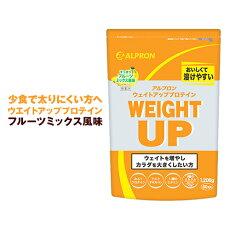 アルプロンウェイトアッププロテイン1,200gフルーツミックス味