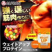 アルプロン ウエイトアッププロテイン フルーツ ミックス アウトドア トレーニング