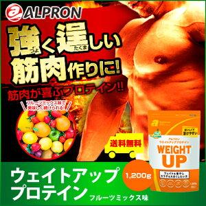 アルプロン ウエイトアッププロテイン フルーツ ミックス プロテイン ホエイプロテイン ウェイトアップ ウェイトゲイン ウエイトゲイナー デキストリン ダイエット