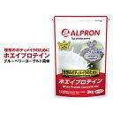 アルプロン WPC ホエイ プロテイン ブルーベリー ヨーグルト 風味 3kg 約150食分 ホエイプロテイン ダイエット 筋トレ トレーニング 筋肉 部活 減量 学生[送料無料]