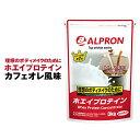 アルプロン WPC ホエイ プロテイン カフェオレ 風味 3kg 約150食分 ホエイプロテイン ダイエット 筋トレ トレーニング 筋肉 部活 減量 学生[送料無料]