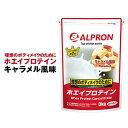 アルプロン WPC ホエイ プロテイン キャラメル 風味 3kg 約150食分 ホエイプロテイン ダイエット 筋トレ トレーニング 筋肉 部活 減量 学生[送料無料]