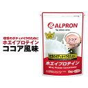 アルプロン WPC ホエイ プロテイン ココア 風味 1kg 約50食分 ホエイプロテイン ダイエット 筋トレ トレーニング 筋肉 部活 減量 学生[送料無料]