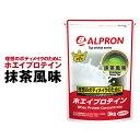 アルプロン WPC ホエイ プロテイン 抹茶 風味 3kg 約150食分 ホエイプロテイン ダイエット 筋トレ トレーニング 筋肉 部活 減量 学生[送料無料]