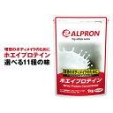 [店内ポイント5倍]アルプロン WPC ホエイプロテイン100 選べる11種の味 1kg 約50食  ...