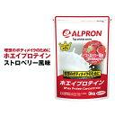 アルプロン WPC ホエイ プロテイン ストロベリー 風味 3kg 約150食分 ホエイプロテイン ダイエット 筋トレ トレーニング 筋肉 部活 減量 学生[送料無料]