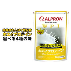 WPIホエイプロテインプロテインサプリメントシェイカーアルプロン1kg3kg250g
