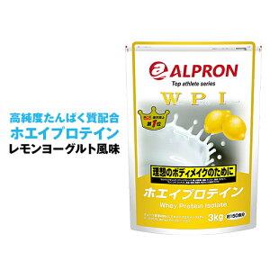 トップシリーズWPIホエイプロテイン3kgレモンヨーグルト